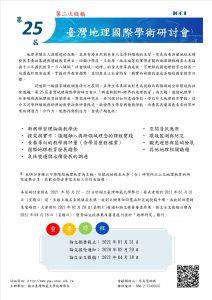 IGCT2021_徵稿海報(第二次徵稿)