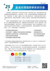 IGCT2021_徵稿海報